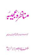 Munazra e Ajeebah By Hujjatul Islam Shaykh Muh