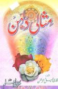 misali dulhan by shaykh qari jameel ur rahman