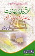 Khawateen Ki Zayb o Zeenat Kay Shari Ahkam