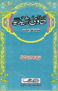 Fatawa e Rasheedyah