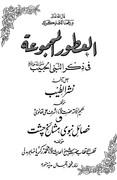 Atoor ul Majmua By Shaykh Muhammad Iqbal
