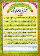 tehdidi nama e mubarak
