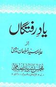yaad e raftagan by shaykh syed sulaiman nadvi r