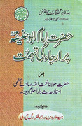 Hazrat Imam Abu Hanifa (r a) Per Irja Ki Tohmat