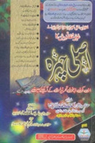 ghair muqallideen ka asli chehra by shaykh mufti