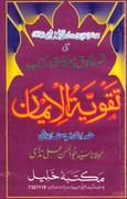 Taqwiyat ul Eemaan By Shaykh Shah Ismail Dehlvir a 00