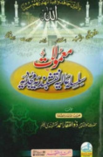 Ma'mulaat e Silsilah Aaliyah Naqshbandiyah