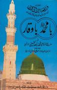 Ba Muhammad [ Sallallahu Alaihi Wasallam] Ba Waqar