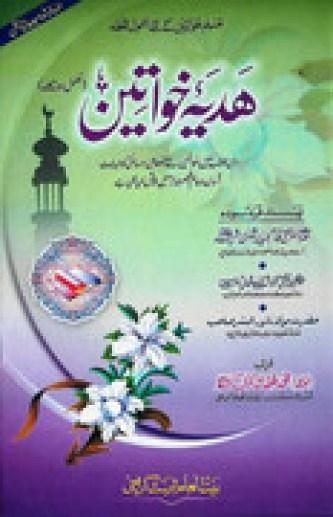 haddiya e khawateen by shaykh muhammad usman