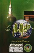 Taleem ul Islam - URDU