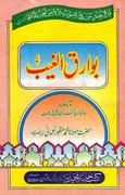 Bawariq ul Ghaib By Shaykh Muhammad Manzoor Nomanir a