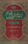musnad imam ahmad ibn hambal tarjamah by shaykh
