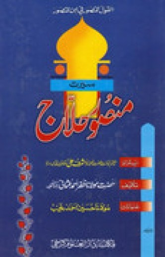 Seerat e Mansoor Hallaj Shaykh Zafar Ahmad Usm