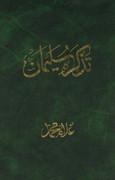 Tazkira e Sulaiman By Shaykh Dr Ghulam Muhamma