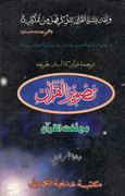 Al Qamoos Ul Jadeed Pdf