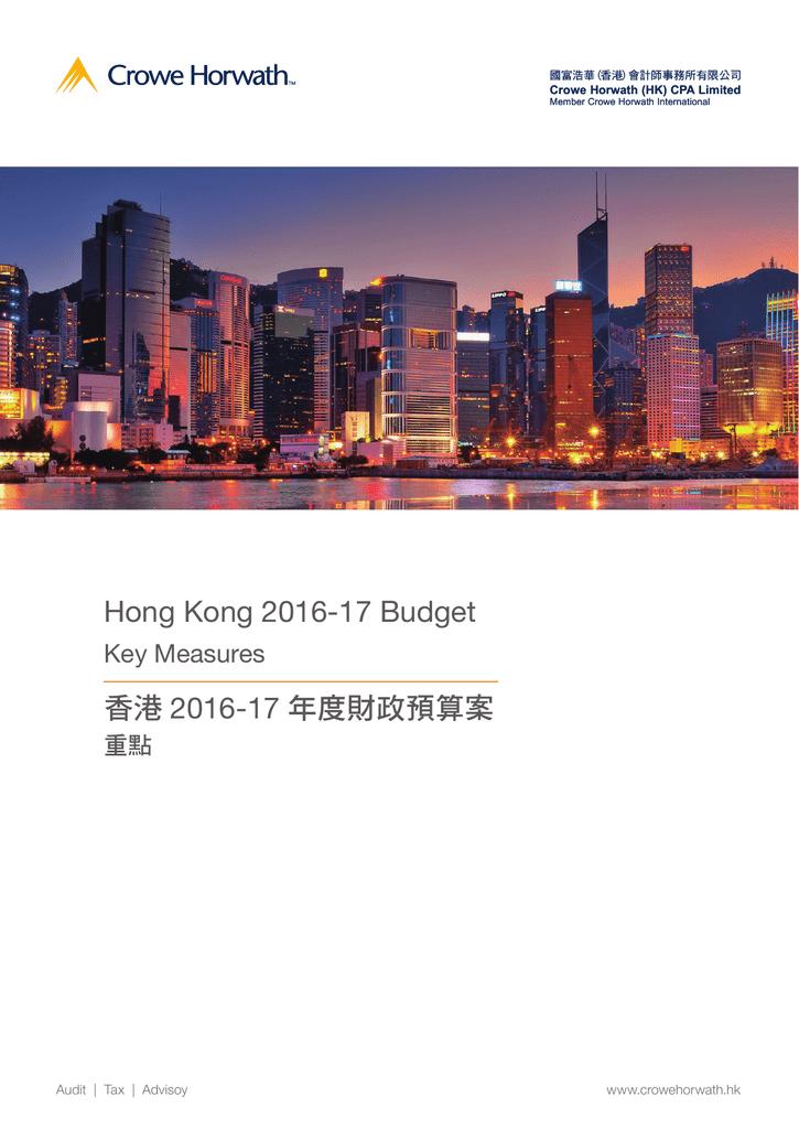 Hong Kong 2016-17 Budget 2016-17 年度財政預算案 香港 Key Measures