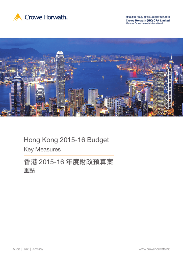 Hong Kong 2015-16 Budget 2015-16 年度財政預算案 香港 Key Measures
