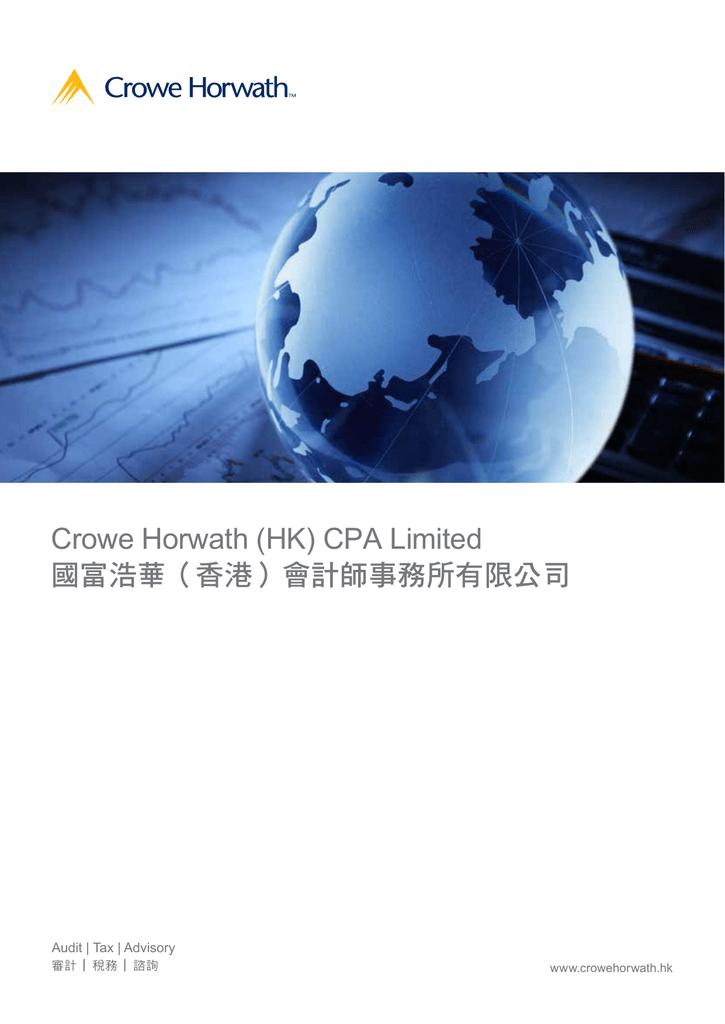 Crowe Horwath (HK) CPA Limited 國富浩華(香港)會計師事務所有限公司 I Audit   Tax   Advisory