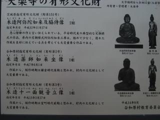 dairakuji-2.jpg