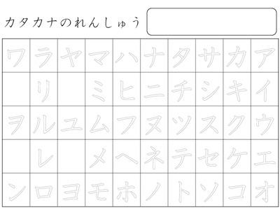 kids pad(キッズパッド)保育園・幼稚園(年中) ・国語 の無料学習