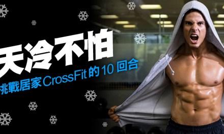 居家版的CrosssFit10回合訓練