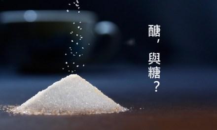 碳水化合物與澱粉、醣與糖?傻傻分不清楚?