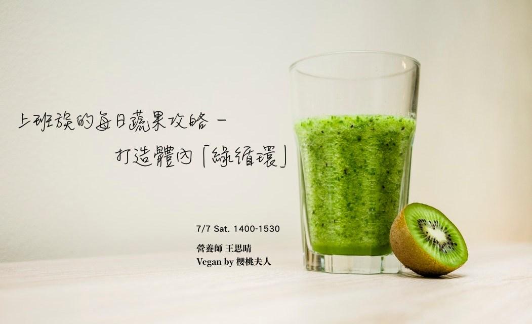 開始生活「綠計畫」,來杯蔬打綠吧!
