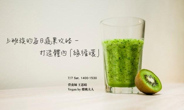 蔬打綠達人-櫻桃夫人:開啟生活「綠計畫」,來杯蔬打綠吧!