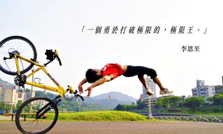 極限體能王-李恩至:成為一名極限體能王不是我最渴求的,不斷打破身體限制才是。