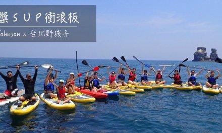 「立槳SUP衝浪板」- 今夏最新潮又容易入門的水上活動