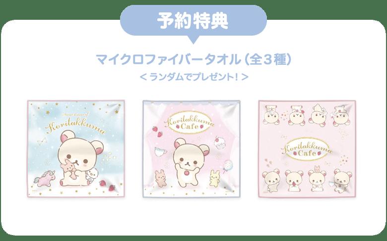 出典:https://korilakkuma-cafe.jp/tokyo_information/