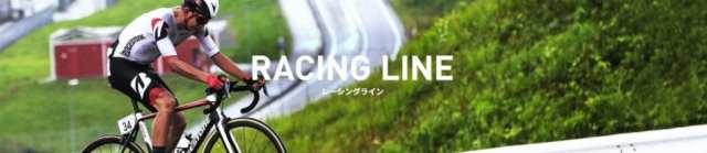 レーシングライン