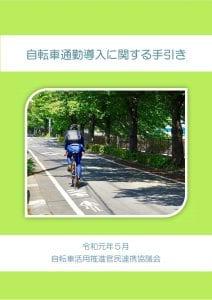 冊子:自転車通勤導入に関する手引き