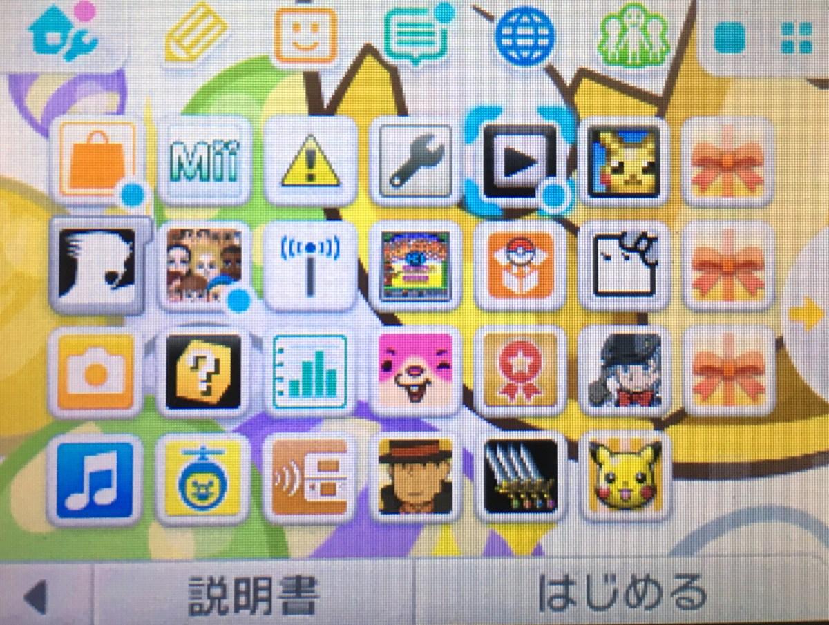 3DS本体のデータ削除、初期化方法について -オー …