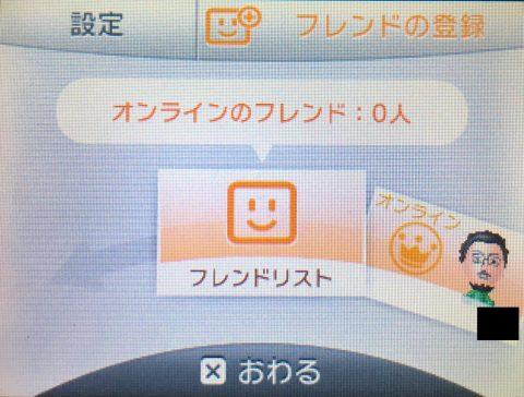 friendcode-4