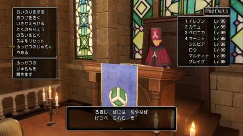 ドラクエ 11 復活 の 呪文