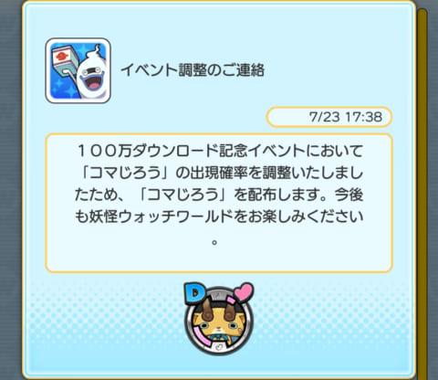 妖怪ウォッチワールドコマじろう配布中100万dl記念イベントのコマ