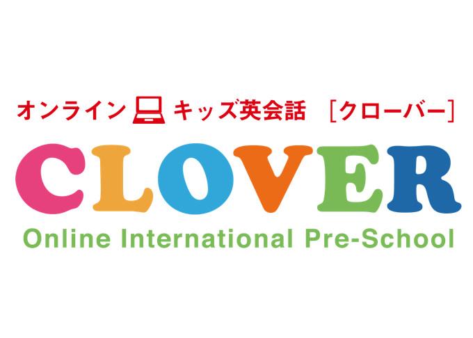 CLOVER(クローバー)はグローバル人材を育てるオンラインインターナショナルプリスクールです。