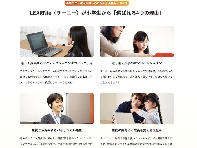 小学生専用オンライン英会話LEARNie[ラーニー]が選ばれる4つの理由。