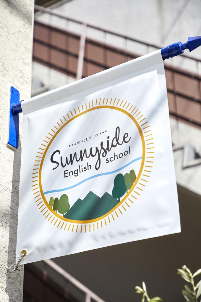 SUNNYSIDE ENGLISH SCHOOL[サニーサイド イングリッシュ スクール]の目印はこのフラッグです!