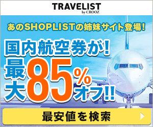 【CROOZTRAVELIST】航空券購入完了プロモーション
