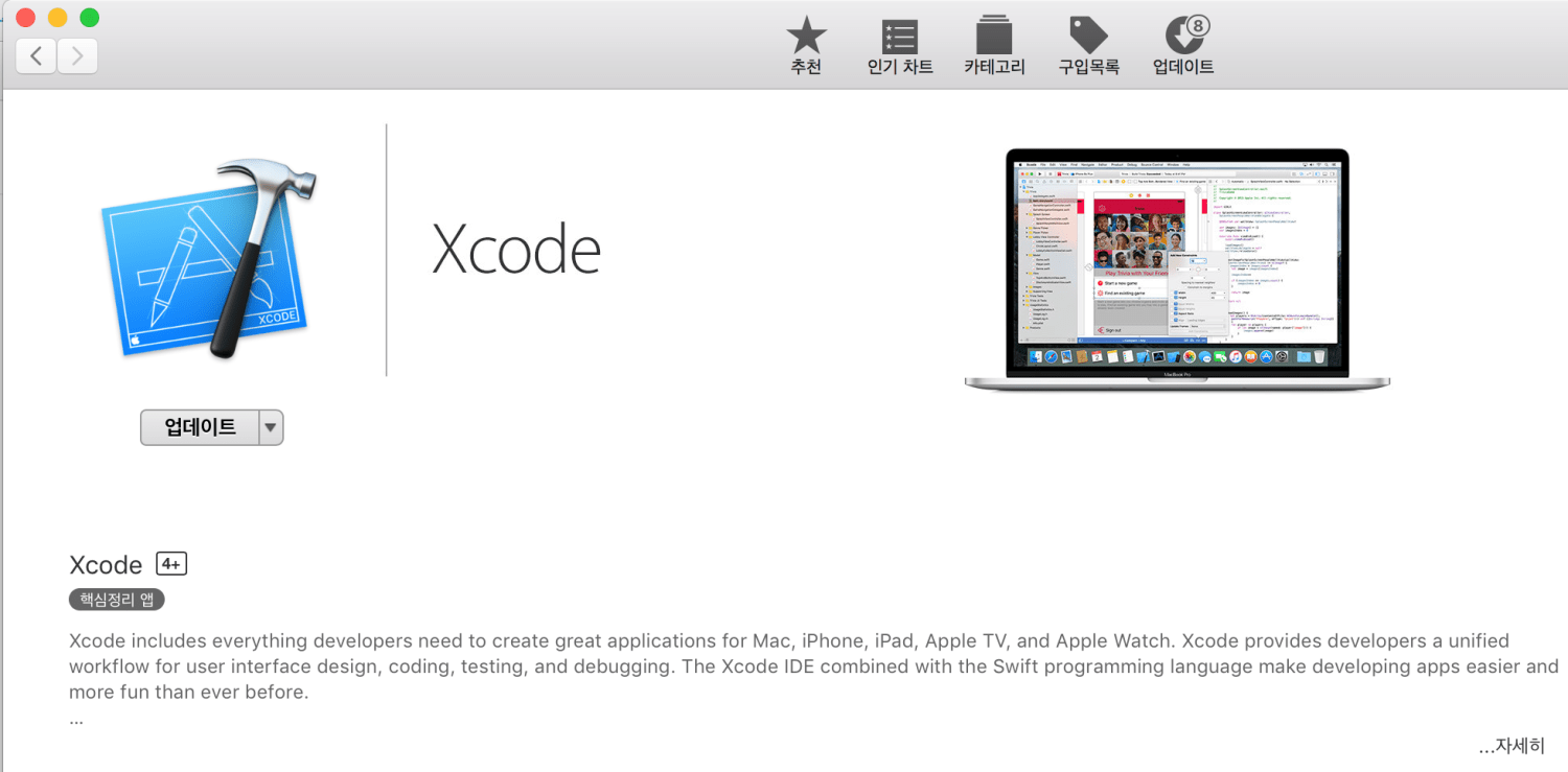 xcode-img-001.png