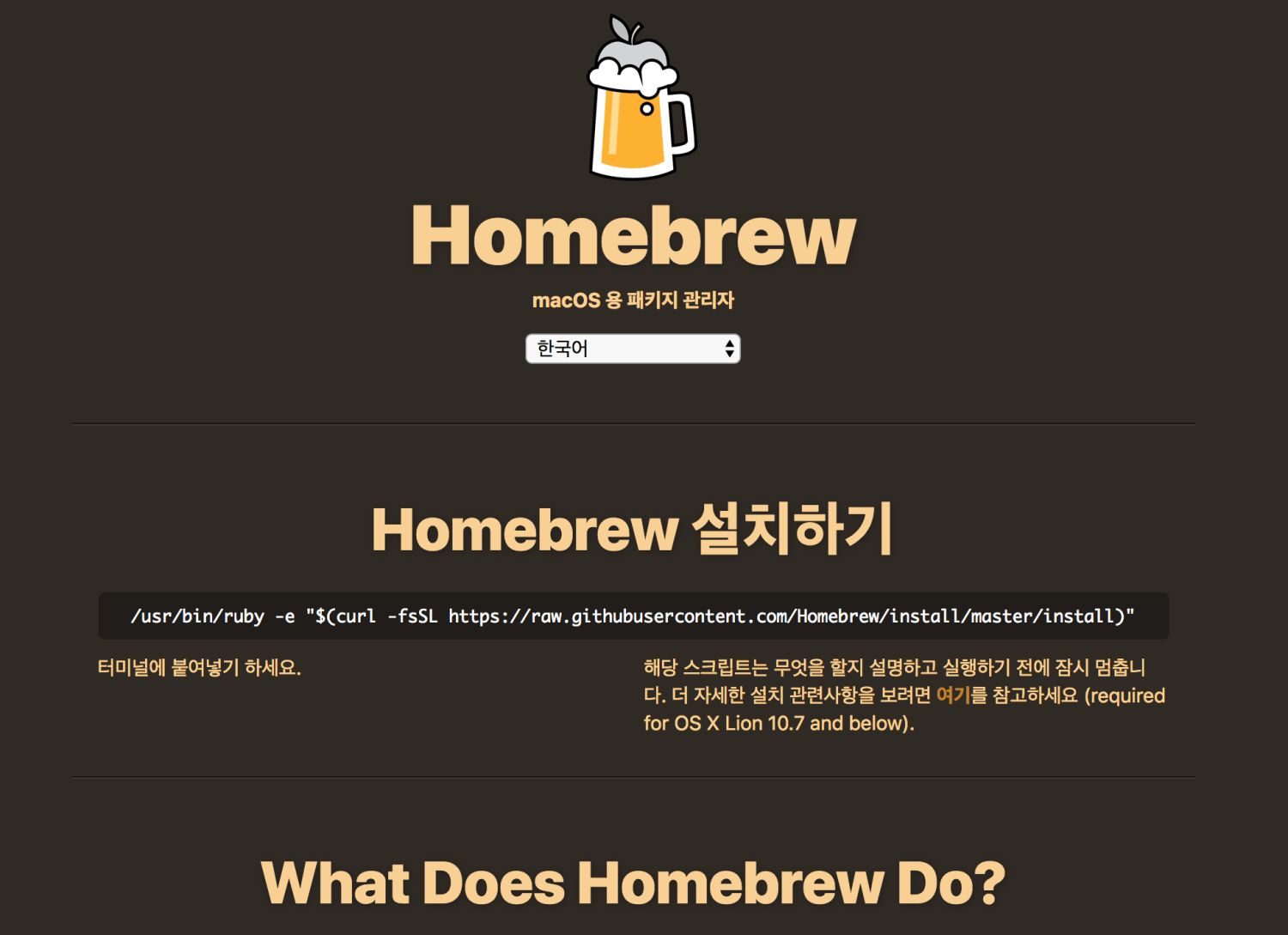 homebrew-img-001.png