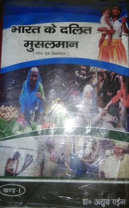 dalit-musalman-book