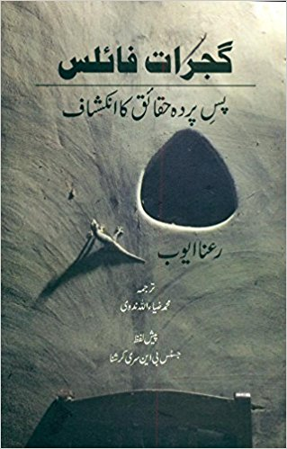 GujaratFiles_Urdu