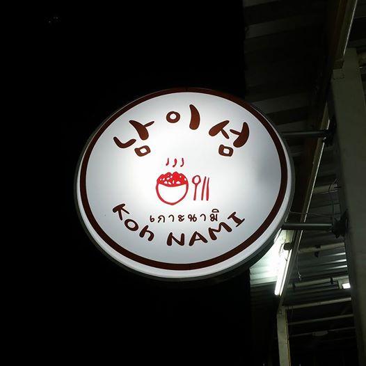ร้านอาหารเกาหลีเกาะนามิ (ภาพ Facebook ร้าน)