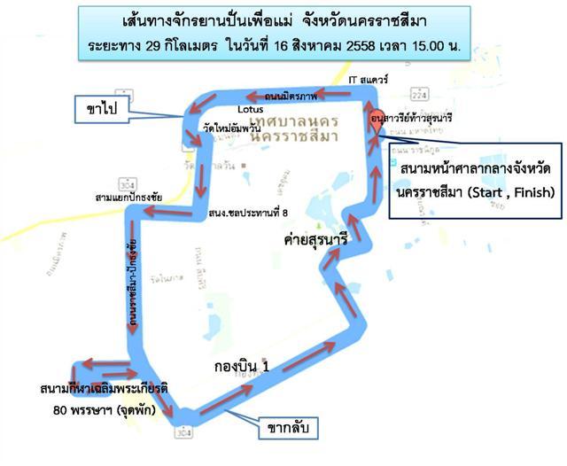 แผนที่เส้นทาง Bike for Mom โคราช