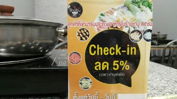 โปรโมชั่น Check-in ลด 5%