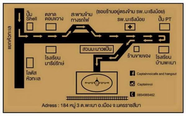 แผนที่ร้าน Captain Noi cafe&hang out