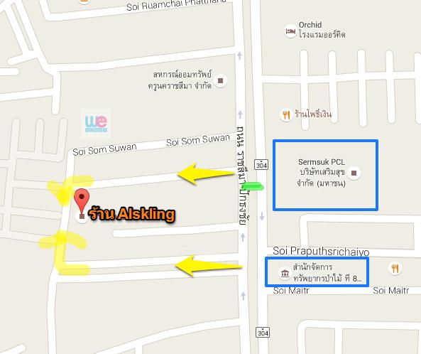 แผนที่ร้าน Alskling
